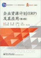 企业资源计划(ERP)及其应用(第4版)