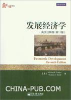 发展经济学(英文注释版・第11版)
