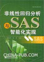 非线性回归分析与SAS智能化实现