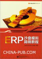 ERP沙盘模拟简明教程