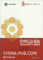管理信息系统课程设计指导与习题教程