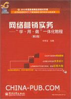 """网络营销实务―""""学、用、做""""一体化教程(第2版)"""