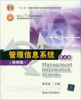 管理信息系统(第6版)(简明版)