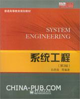 系统工程(第3版)