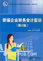 新编企业财务会计实训(第2版)