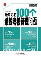 最常见的100个绩效考核管理问题