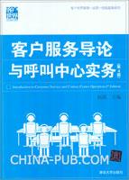 客户服务导论与呼叫中心实务(第4版)