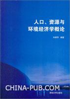 人口、资源与环境经济学概论