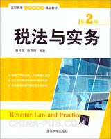 税法与实务(第2版)