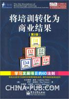 将培训转化为商业结果:学习发展项目的6D法则(第2版)