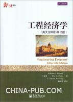 工程经济学(英文注释版.第15版)