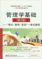 """管理学基础(第2版)――""""理论・案例・实训""""一体化教程"""