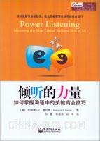 倾听的力量:如何掌握沟通中的关键商业技巧