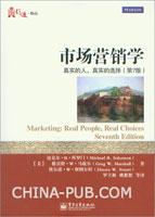 市场营销学:真实的人,真实的选择(第7版)
