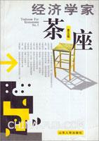 (特价书)经济学家茶座(第5辑)