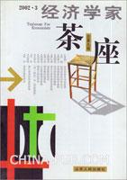 (特价书)经济学家茶座.第9辑(2002.3)