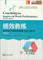 绩效教练:获得最佳绩效的教练方法与模型(修订本)