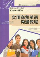 实用商贸英语沟通教程