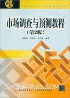 市场调查与预测教程(第2版)