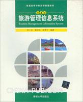 旅游管理信息系统(第2版)