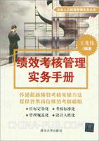 绩效考核管理实务手册