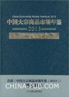 中国大宗商品市场年鉴(2013)(精装)