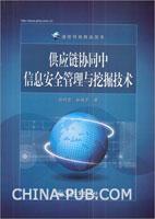 供应链协同中信息安全管理与挖掘技术
