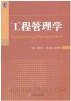 (特价书)工程管理学
