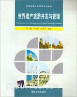 世界遗产旅游开发与管理