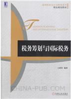 (特价书)税务筹划与国际税务