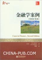 金融学案例(双语版・第2版)