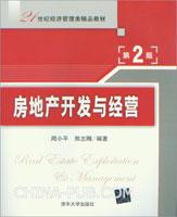 房地产开发与经营(第2版)
