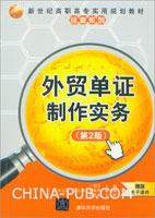外贸单证制作实务(第2版)