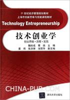 技术创业学:创业思维・流程・实践