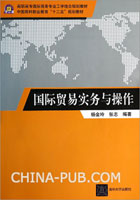 国际贸易实务与操作