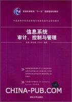 信息系统审计、控制与管理