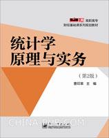 统计学原理与实务(第2版)