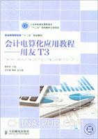 会计电算化应用教程――用友T3