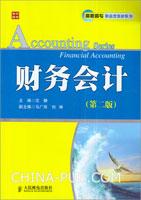 财务会计(第2版)