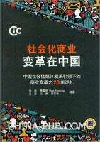 社会化商业变革在中国(中国社会化媒体发展引领下的商业变革之20年巡礼)