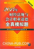 2014年财经法规与会计职业道德全真模拟题(机试专用)