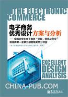 """电子商务优秀设计方案与分析――全国大学生电子商务""""创新、创意及创业""""挑战赛第一至第三届特等奖部分项目"""