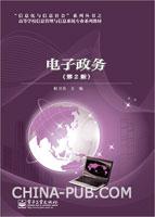 电子政务(第2版)