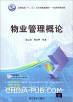 物业管理概论
