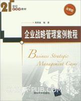 企业战略管理案例教程