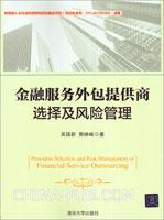 金融服务外包提供商选择及风险管理