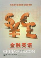 金融英�Z