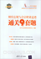 财经法规与会计职业道德通关9套题