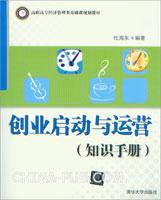 创业启动与运营(知识手册)
