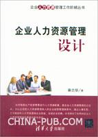 企业人力资源管理设计